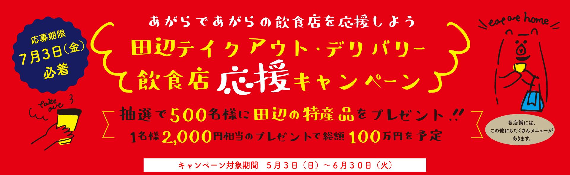 [田辺観光協会]田辺テイクアウト・デリバリー 飲食店応援キャンペーン