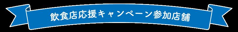 [田辺観光協会]飲食店応援キャンペーン参加店舗