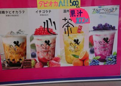 紀州心茶 タピオカ店